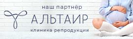 Медицинский центр Альтаир